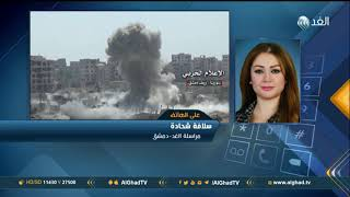 مراسلة الغد: الجيش السوري يستهدف مواقع للمسلحين في الغوطة الشرقية
