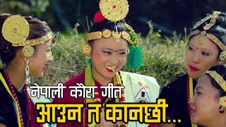 Aauna Ta Kanachhi | Pawan Rana Magar | Sita Thapa Magar
