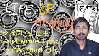 [HINDI]LIFE OF BEARING  RATING LIFE , MINIMUM LIFE , MAXIMUM LIFE   APPLICATIONS AS PER BEARING LIFE