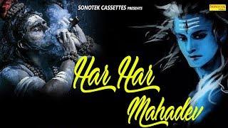 Har Har Mahadev Sanjeev Preet Bhole Song 2019 Hit Song Sonotek Records