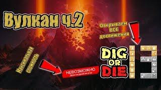 Вулкан ч.2 #13 Dig or Die (стрим)
