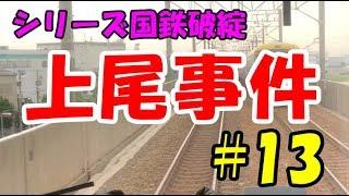 迷列車で行こう 歴史編 シリーズ国鉄破綻 第13話「スト権スト①」