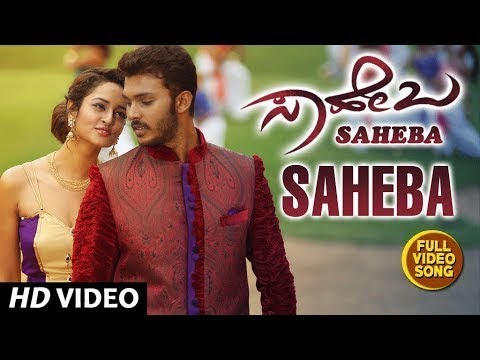 Saheba Video Song   Saheba Songs   Manoranjan Ravichandran, Shanvi Srivastava   V Harikrishna