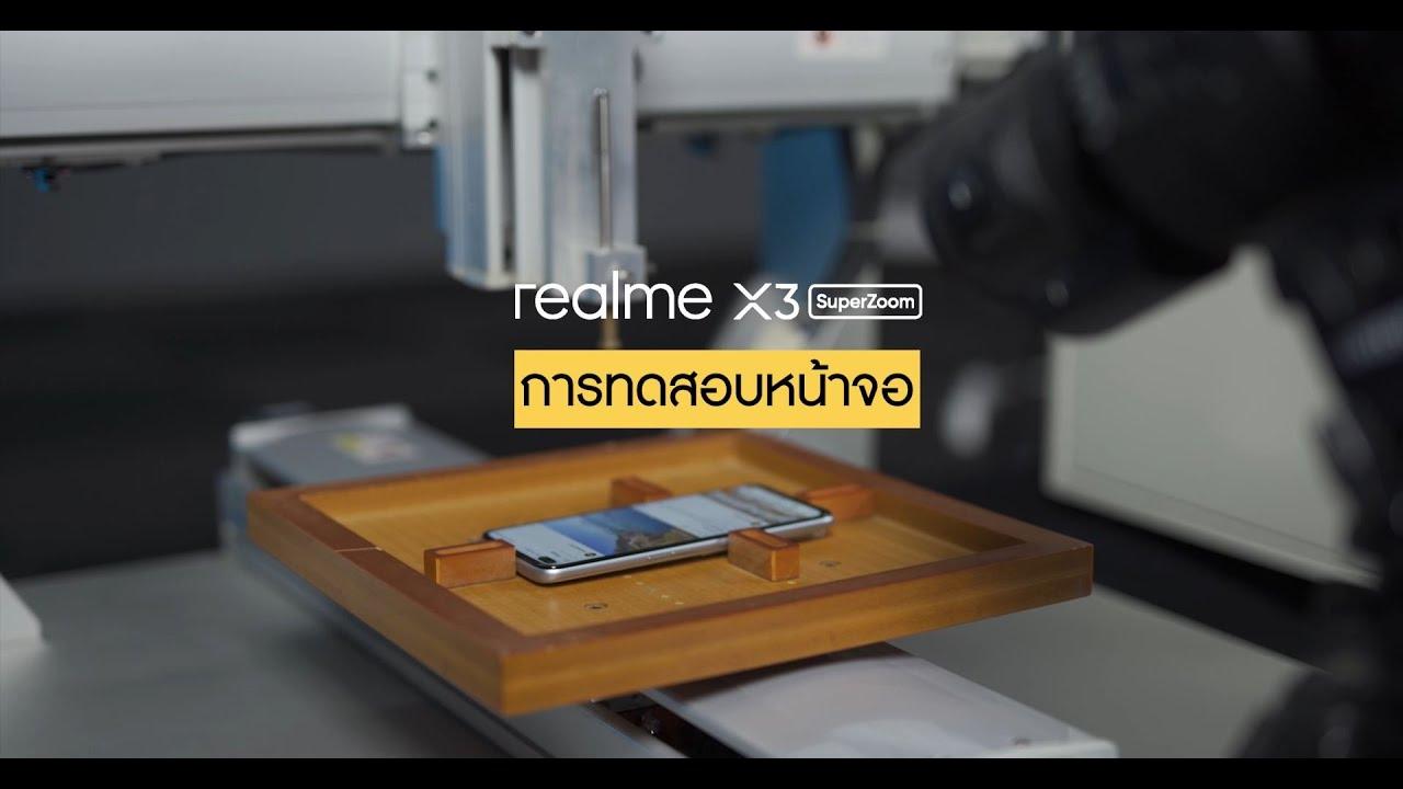 มาดูการทดสอบหน้าจอ realme X3 Super Zoom จาก realme Lab