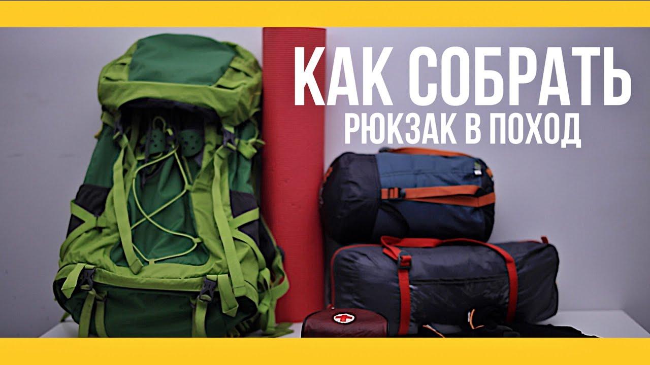 Как правильно упаковать рюкзак в поход видео эргорюкзак или слинг что лучше