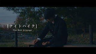 The Best Average「ナイトハイク」 Music Video