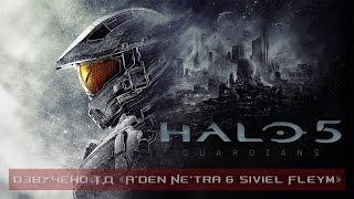 Halo 5 - A Hero Falls TV Commercial (RUS)
