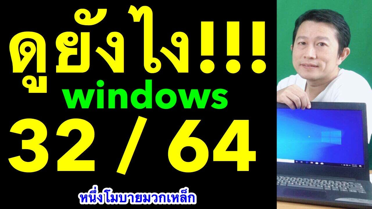 วิธี ดู windows กี่ bit  32 หรือ 64 bit ดูยังไง เคล็ดลับเด็ด l หนึ่งโมบายมวกเหล็ก ครูหนึ่งสอนดี
