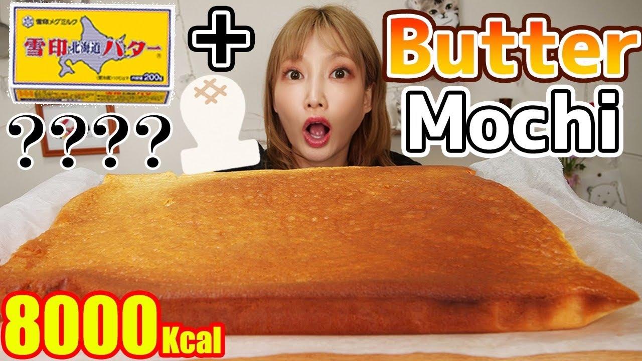 【大食い】丸齧りバター[海外のバターモチ![バター2箱と練乳2キロと米粉で作るもちもちカリカリ新食感おやつ[8000kcal]【木下ゆうか】