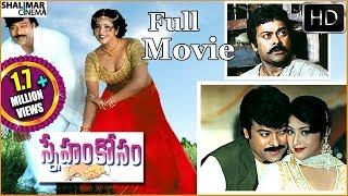 Sneham Kosam Telugu Full Length Movie || Chiranjeevi, Meena