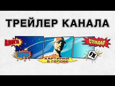 КАРТИНКИ В ГОЛОВЕ (трейлер канала)