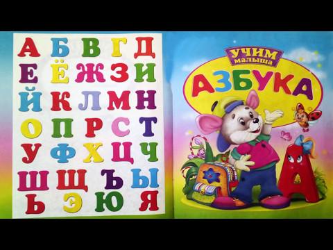 Русская азбука | Учим русские буквы в картинках