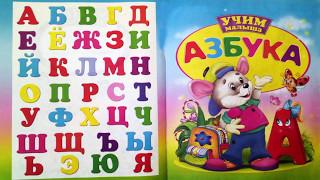 русская азбука   учим русские буквы в картинках