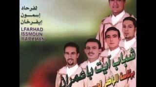 jadid 2017 chabab ait ba3mran