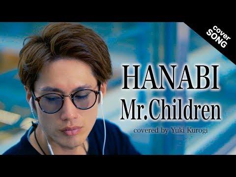 【フル歌詞付き】HANABI/Mr.Children 『コード・ブルー』主題歌 [covered by 黒木佑樹]