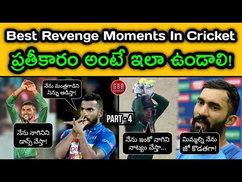 Top 5 Best Revenge Moments In Cricket History Telugu | Part 4 | Nagin Dance Revenge | GBB Cricket