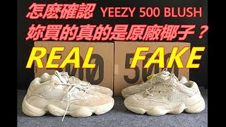 9abf233bb 12 00Review FAKE VS REAL Deep Comparison Yeezy 500 Blush Review FROM  Perfectkickc com 怎麽確認妳買的真的是原廠椰子500 blush?Real vs