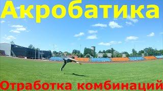 Спорт | #159 Акробатика, отработка комбинаций!