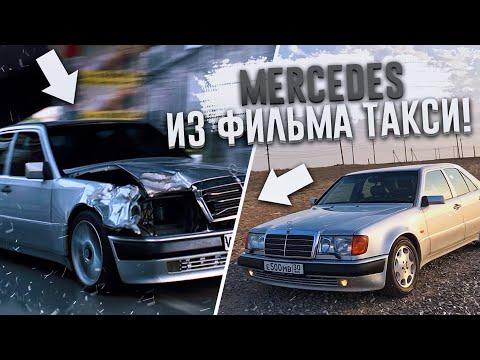 MERCEDES E500 W124 ВОЛЧОК ИЗ ФИЛЬМА ТАКСИ! (ВЕСЁЛЫЕ ОБЪЯВЛЕНИЯ – AUTO.RU)