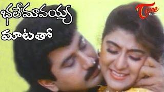 Bhale Mavayya Songs - Maatatho Cheppaleni - Malasri - Suman
