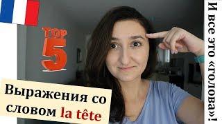 Урок#163: Выражения со словом tête - голова. Разговорный французский язык