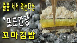"""줄을 서서 먹는다는 """"포도간장"""" 꼬마김밥(설정에서 자막…"""