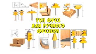 ТОП фрез для ручного фрезера с aliexpress | Мир Товаров
