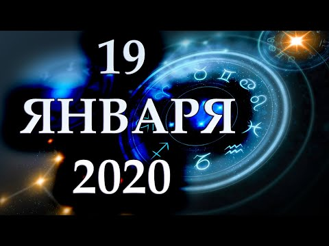 ГОРОСКОП НА 19 ЯНВАРЯ 2020 ГОДА
