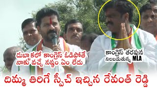 MP Revanth Reddy Crazy Speech At Dubbaka | Political Qube