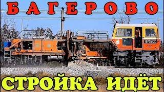 Кримський міст(21.10.2019) Досмотровий комплекс за Багерово.Планується щось грандіозне.