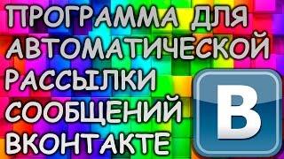 Программа для автоматической рассылки сообщений ВКонтакте