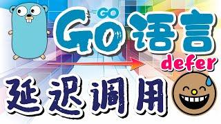 【Go语言中文入门教学】延迟调用 - defer - golang p.32