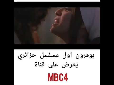 بوقرون أول مسلسل جزائري يعرض على قناة MBC4