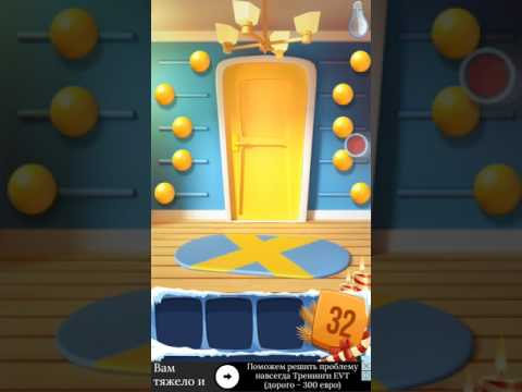 100 doors seasons 3 level 32 — 100 дверей сезоны 3 уровень 32