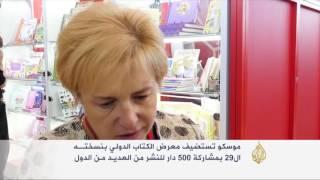 افتتاح معرض موسكو للكتاب وغياب للكتّاب العرب