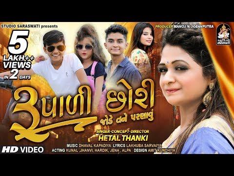 Rupadi Chhori Jode Tane Parnavu | HETAL THANKI | રૂપાળી છોરી જોડે તને પરણાવું | માસી ભાણેજ નું ગીત