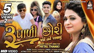 Rupadi Chhori Jode Tane Parnavu HETAL THANKI રૂપાળી છોરી જોડે તને પરણાવું માસી ભાણેજ નું ગીત