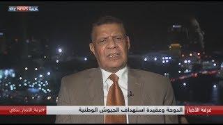 الدوحة وعقيدة استهداف الجيوش الوطنية