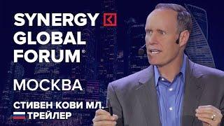 Стивен Кови мл. | SYNERGY GLOBAL FORUM 2017 МОСКВА | Университет СИНЕРГИЯ | Трейлер