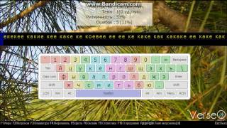 Как научиться быстро печать на клавиатуре ? За один день и будет результат! (VERSEQ)(Ссылка на прогу - http://rlu.ru/024ty71 * В этом видео, я постараюсь вам рассказать, как за короткий срок научится быст..., 2013-06-10T15:39:02.000Z)