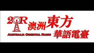 Video wenda150927B 玄艺问答(不看图腾)- 东方华语电台转播站 卢台长 download MP3, 3GP, MP4, WEBM, AVI, FLV November 2018