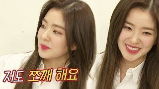 "Irene, I'm in a dialect, and I'm embarrassed and say ""I'm sick"" @Horizon Channel EP14"