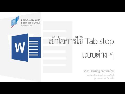 สอนเวิร์ด Word: เข้าใจการใช้ Tab stop แบบต่าง ๆ