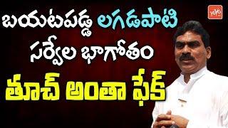 Lagadapati Survey's Are Fake? | Telangana Elections | TRS | CM KCR | Congress | YOYO TV Channel