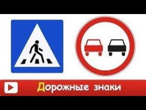 """Карточки Домана """"Дорожные знаки"""""""
