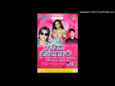 CHOTAki KE CHOTI CHUKI cheda  || bhojpuri song || mithun raj  || hayee jila aurangabaad ke mp3