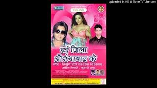 CHOTAki KE CHOTI CHUKI cheda     bhojpuri song    mithun raj     hayee jila aurangabaad ke mp3