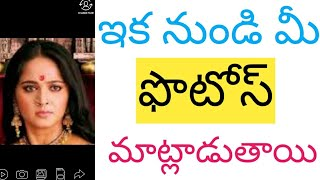 How to make your photos talk || photo editing tips and tricks in telugu || by santhosh tutor