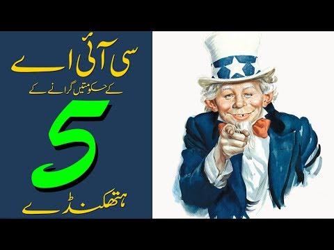 How CIA toppled regimes? Top 5 tactics   Urdu & Hindi   Jano.Pk