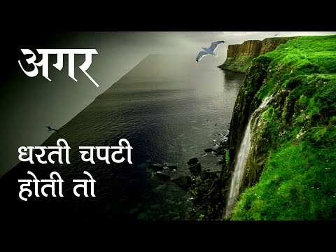 Agar Prithvi Sapat Hoti ? | What If The Earth Became Flat ? thumbnail